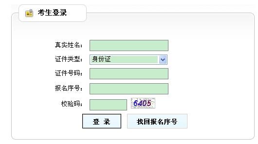宁夏2013年执业药师准考证打印入口02点击进入执业