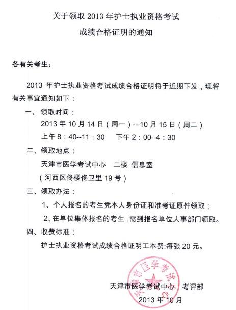 天津领取2013年护士执业资格考试成绩合格证明通知