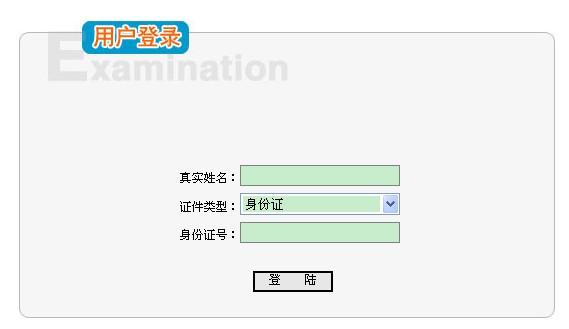 陕西2013年执业药师准考证打印入口02点击进入执业