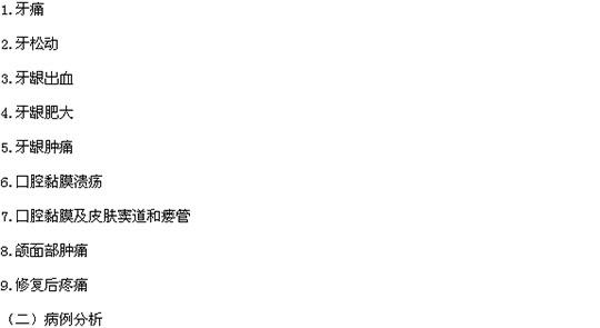 2014年口腔助理�t��考�大�V―���`技能