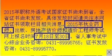 2015年吉林执业药师报名时间 7月18日至30日