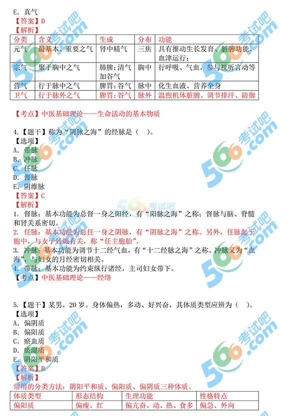 2015执业药师《中药学综合知识》答案及解析(完整)