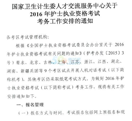 2016年上海护士资格证报名时间:1月12日至31日