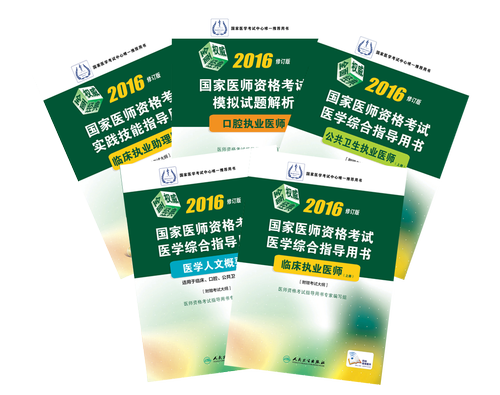 2016国家医师资格考试系列指导用书