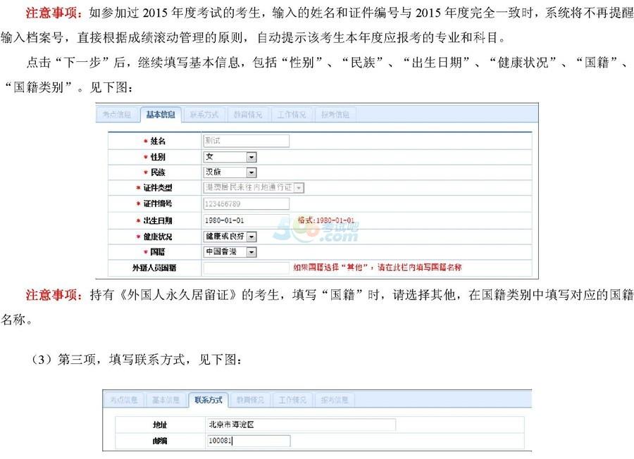 中国卫生人才网:卫生资格考生必威体育官方下载操作指导