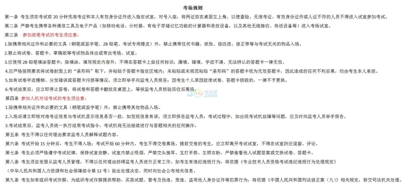 2016年护士证考试成绩查询入口:中国卫生人才网-执业护士-考试吧
