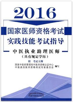 016年黑龙江中医执业助理医师考试指导参考用书
