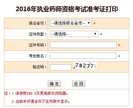 2016四川执业药师准考证打印入口已开通 点击进入