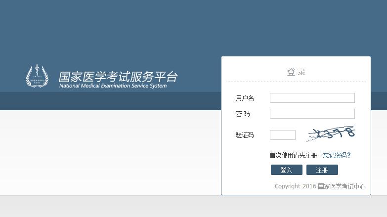 2016年上海医师资格综合笔试成绩查询时间及入口
