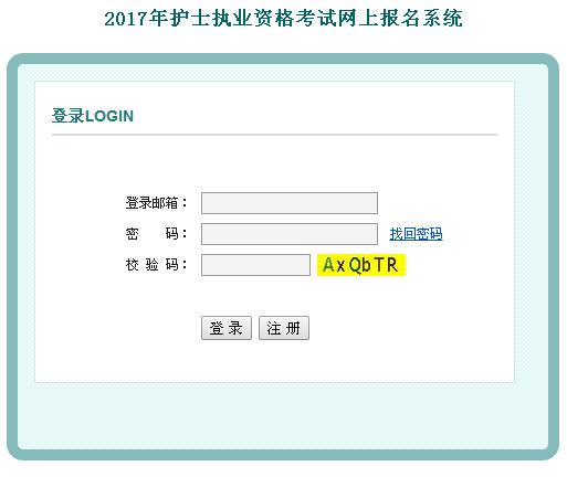 2017辽宁执业护士考试报名入口已开通 点击进入