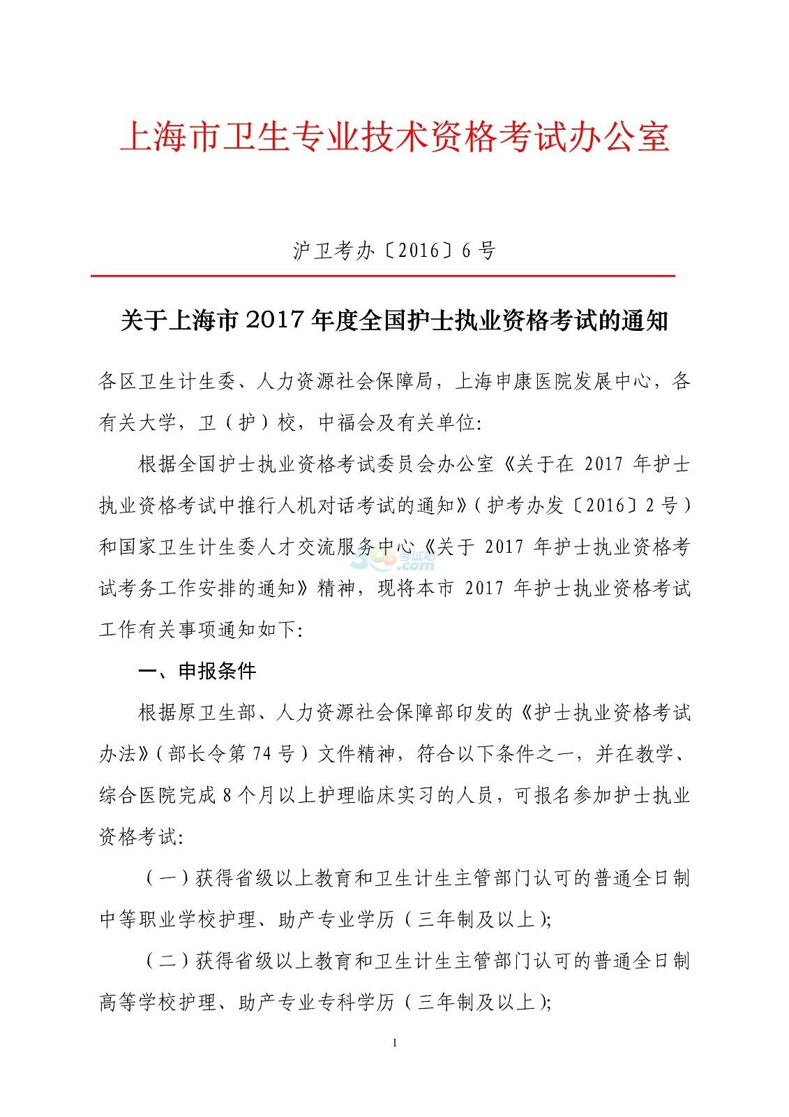 2017年陕西护士执业资格考试教材(考试用书)-执业护士-考试吧