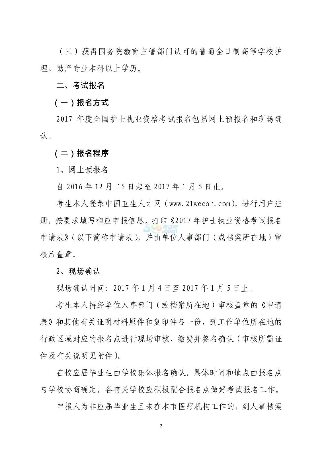 中国卫生人才网:2016护士执业资格查分入口开通-执业护士-考试吧