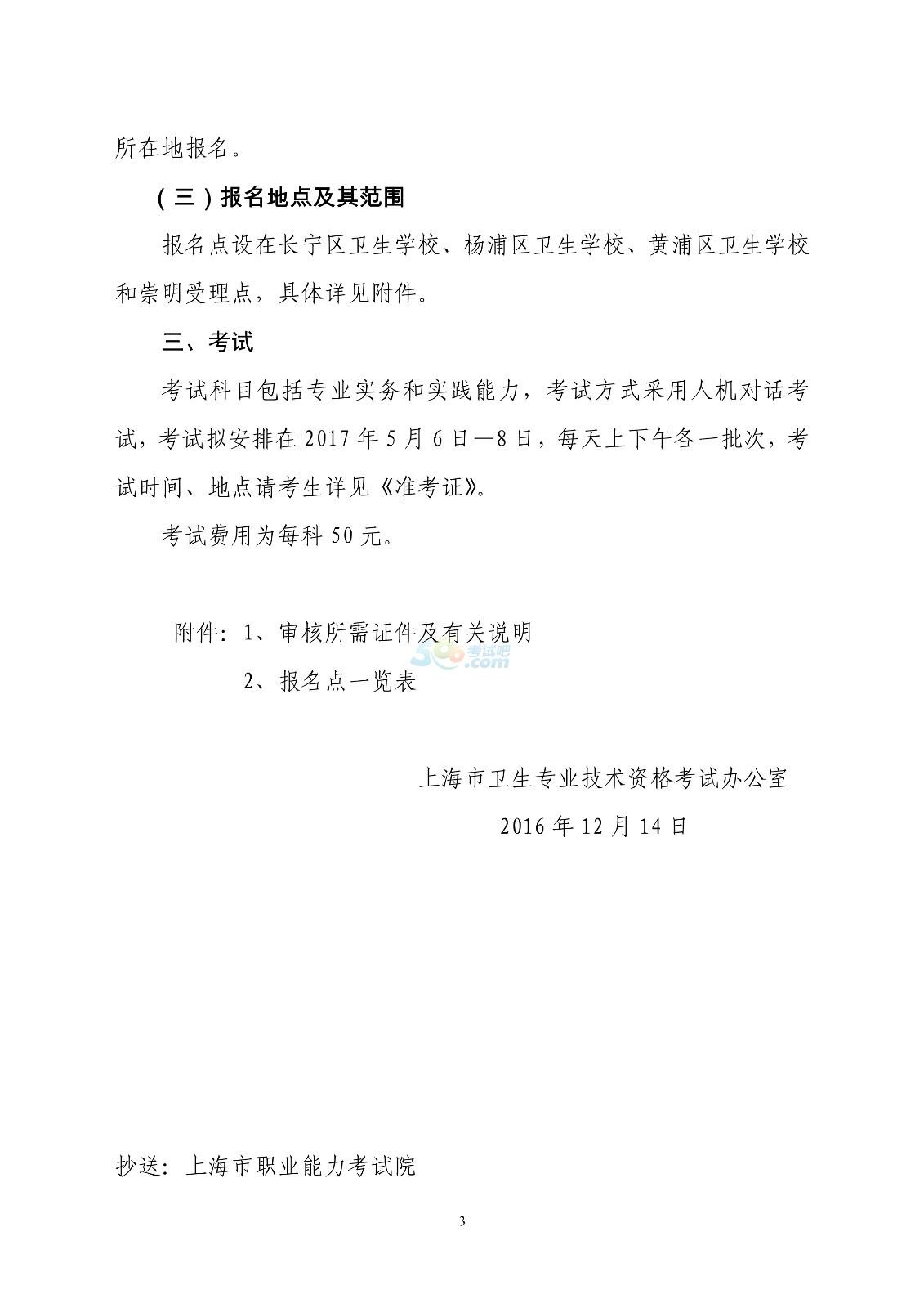 中国卫生人才网:2017执业护士考试报名操作指导-执业护士-考试吧