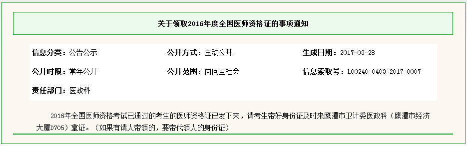 鹰潭关于领取2016年度全国医师资格证的事项通知