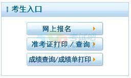 卫生资格成绩合格证明打印:中国卫生人才网