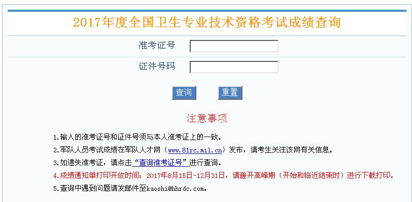 内蒙古2017年主管护师考试成绩查询入口