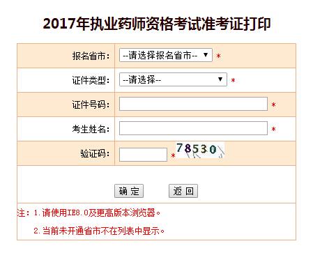 2017四川执业药师准考证打印入口已开通 点击进入