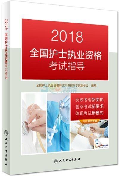 2018年护士执业资格考试教材已公布