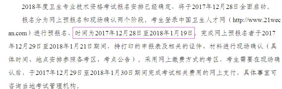 2018年卫生资格考试报名时间已公布
