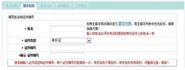 2018年卫生资格必威体育betwayAPP下载必威体育官方下载过程中常见问题解答