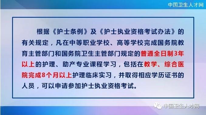 中国卫生人才网2019年护士执业资格考试考生须知
