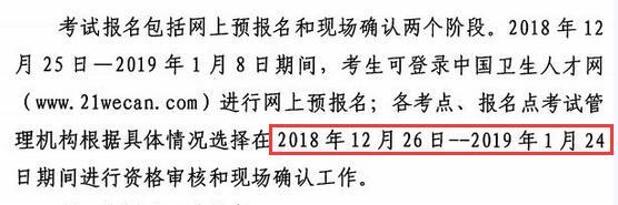 黑龙江2019年执业护士考试现场确认时间已公布
