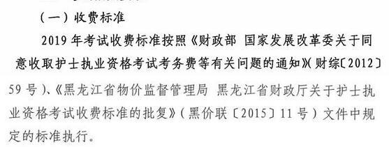 黑龙江2019年执业护士考试收费标准