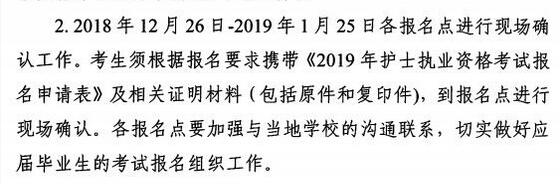 海南2019年执业护士考试现场确认时间安排