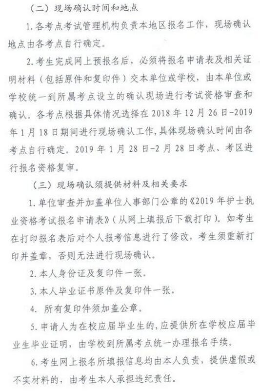新疆2019年执业护士考试现场确认时间安排