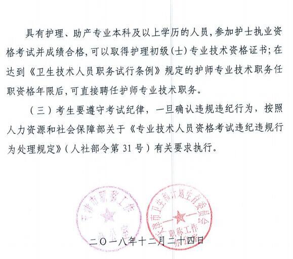 天津2019年护士执业资格证考试报名官方公告