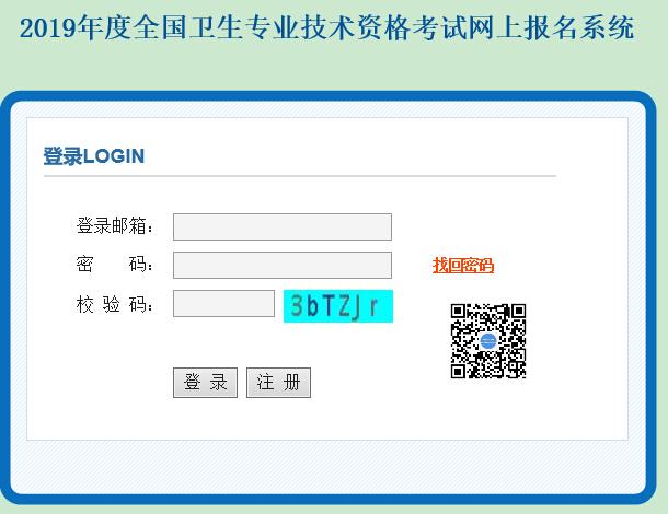 2019年卫生资格必威体育betwayAPP下载必威体育官方下载入口:中国卫生人才网
