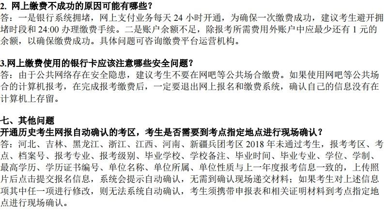 2019年卫生资格必威体育betwayAPP下载必威体育官方下载常见问题解答