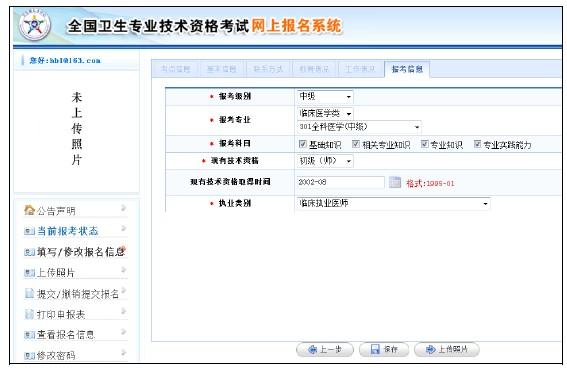 2019年卫生资格必威体育betwayAPP下载必威体育官方下载操作分步指导(详细)