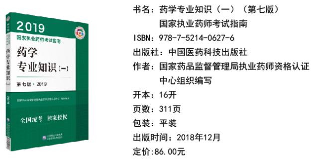 2019年全国执业药师考试教材(执业药师考试用书)