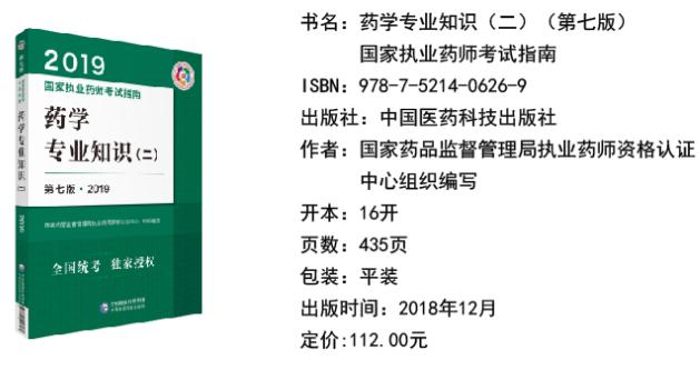 2019年《药学专业知识二》考试教材已公布