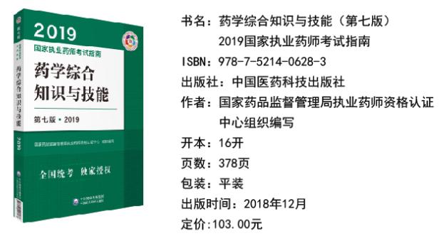 2019年《药学综合知识与技能》考试教材已公布