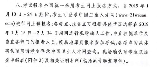 安徽省2019年卫生资格必威体育betwayAPP下载必威体育官方下载时间已公布