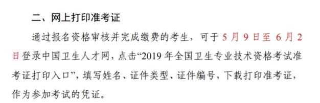 2019年浙江卫生专业资格考试准考证打印日期