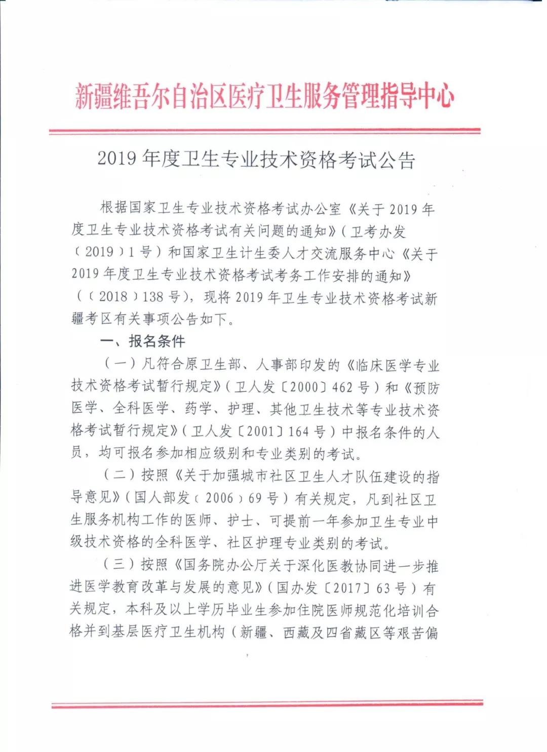 新疆自治区2019年度卫生专业技术资格必威体育betwayAPP下载公告