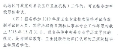 新疆自治区2019年卫生资格必威体育betwayAPP下载必威体育官方下载条件已公布
