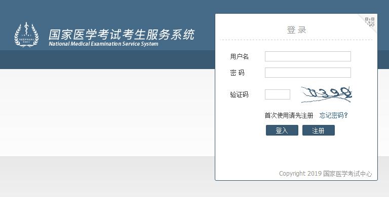 2019年江西执业医师考试报名于1月28日24时结束