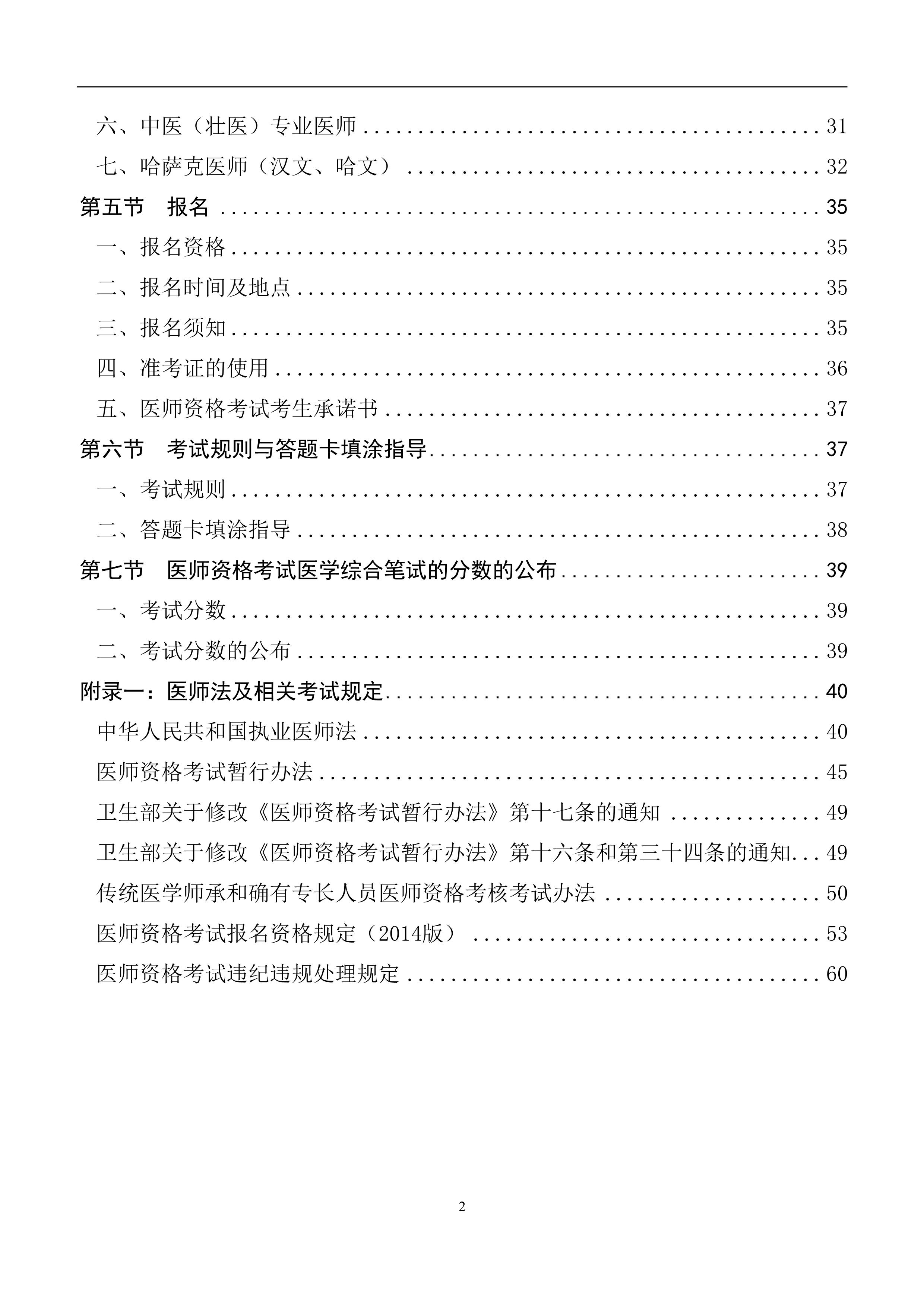医师资格考试考生指导手册(2019版)