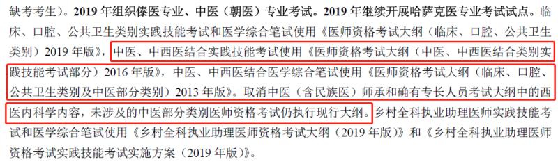 中医执业医师资格证分类图片
