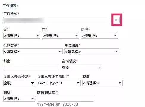 2019年执全国业医师资格考试报名流程(详细)