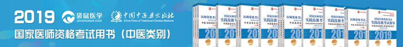 2019年中医类医师资格考试用书介绍