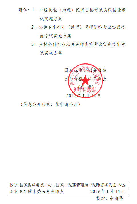 2019年版《医师资格实践技能考试实施方案》发布