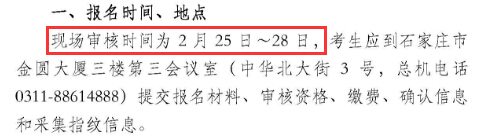 [执业医师考试]2019河北执业医师网上报名时间及现场审核时间公布