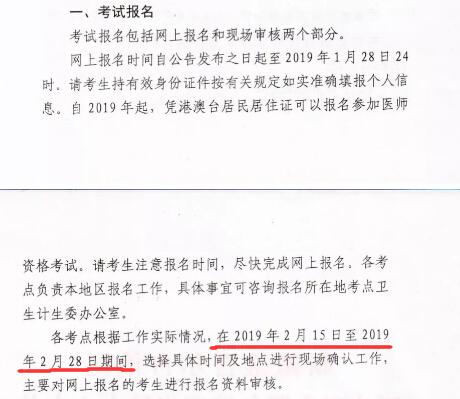 新疆考区2019年医师资格考试现场确认时间