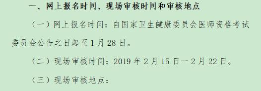 毕节市2019年医师资格考试现场确认时间、地点及材料