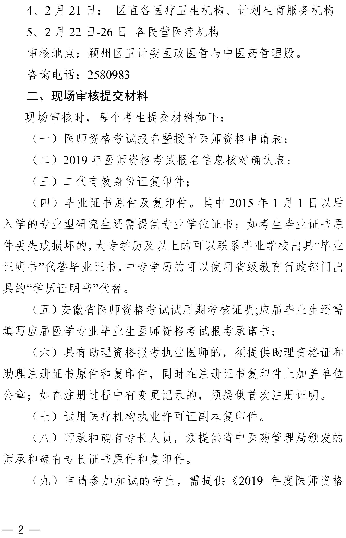 阜阳颍州区2019年医师资格现场审核时间、地点及材料